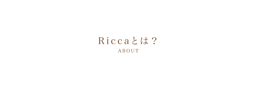 Riccaとは?