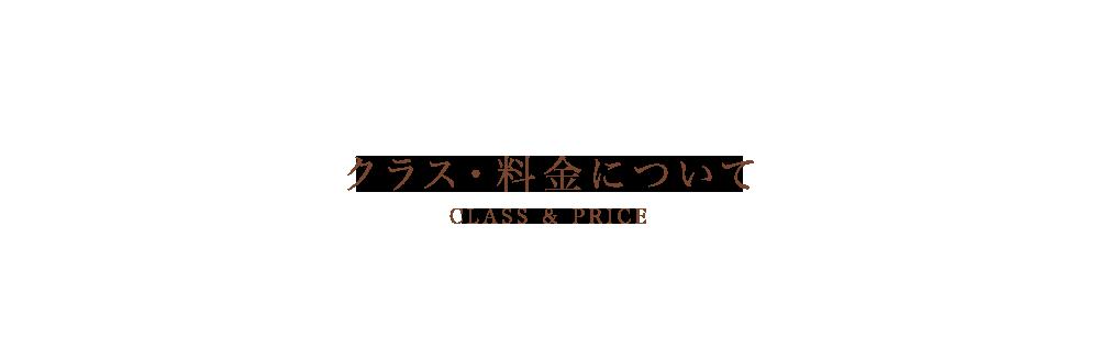 クラス・料金について