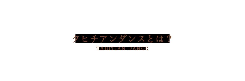タヒチアンダンスとは?