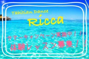 Riccaのサマーキャンペーン!!