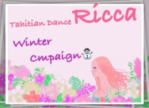 Riccaのwinter campaign!!